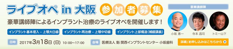 LIVE OPE 2017 in 大阪