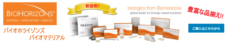 Biohorizons 新価格!