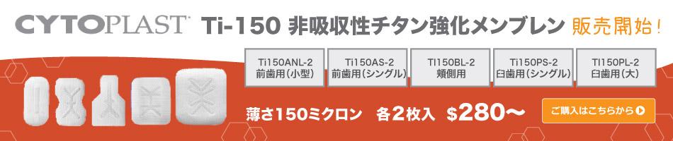 CYTOPLAST Ti150販売開始